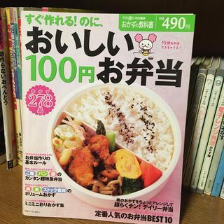 おいしい100円お弁当(料理/グルメ)