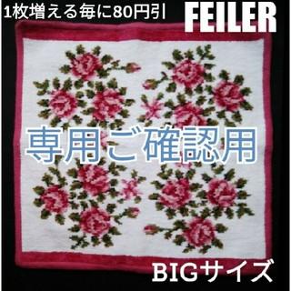 FEILER - ✨ FEILER ✨ フェイラー タオル ハンカチ バラ 薔薇 ばら 赤 白