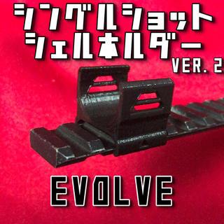 シングルショットシェルホルダー EVOLVE【ショットガン】(エアガン)