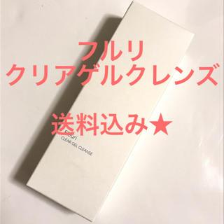 ①フルリ クリアゲルクレンズ 150mL◇未開封品(クレンジング/メイク落とし)