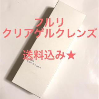 ②フルリFleuri クリアゲルクレンズ 150mL◇未開封品(クレンジング/メイク落とし)