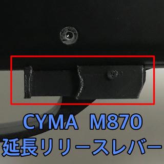 CYMA M870 延長マガジンリリースレバー スピードリロード(エアガン)