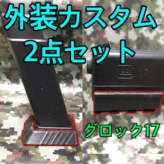エアコキ グロック17 マガジンバンパー&20mmアンダーレールセット(エアガン)