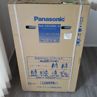 Panasonic - ☆新品未開封☆最新型洗濯機 Panasonicキューブル