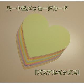 ハート型メッセージカード『パステルミックス』(カード/レター/ラッピング)