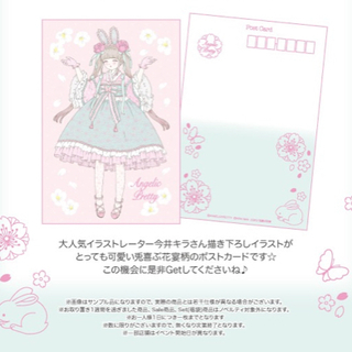 Angelic Pretty - Angelic pretty ポストカード