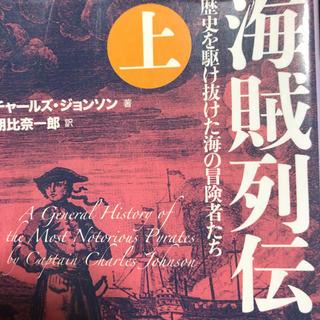 海賊列伝 歴史を駆け抜けた海の冒険者たち 上