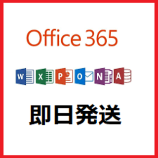 office 365(PC周辺機器)