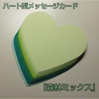 ハート型メッセージカード『森林ミックス』(カード/レター/ラッピング)