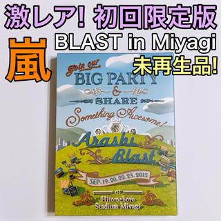 嵐 - 嵐 BLAST in Miyagi 初回版 ブルーレイ ほぼ新品 大野智 櫻井翔