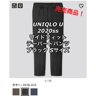 UNIQLO - UNIQLO U 2020ss ワイドフィットテーパードパンツ ブラック S