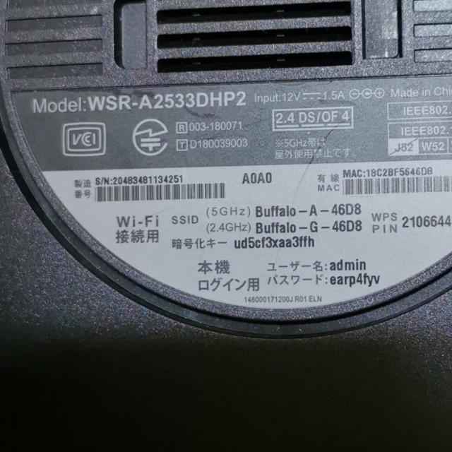 Buffalo(バッファロー)のwifiルーター BUFFALO WSR-2533DHP-CB スマホ/家電/カメラのPC/タブレット(PC周辺機器)の商品写真