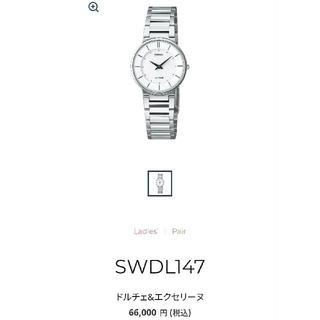 SEIKO - SEIKO EXELINE 薄型クオーツ SWDL147 定価6.6万円