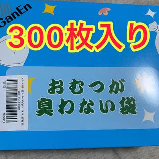 臭わないゴミ袋 (紙おむつ用ゴミ箱)