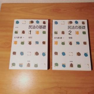民法の基礎 1 と 2 2巻セット