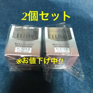 ELIXIR - 資生堂 エリクシールホワイト クリアエマルジョン C III(45g) 2個