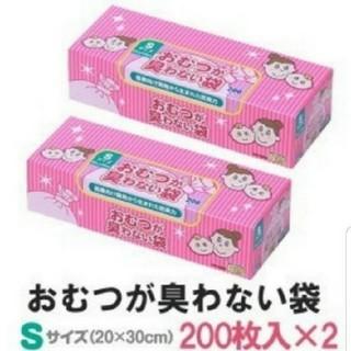 おむつが臭わない袋 BOS 200枚×2 新品 ベビー用 箱型 Sサイズ(紙おむつ用ゴミ箱)