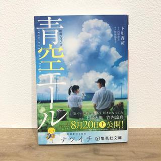 シュウエイシャ(集英社)の青空エ-ル 映画ノベライズ(文学/小説)