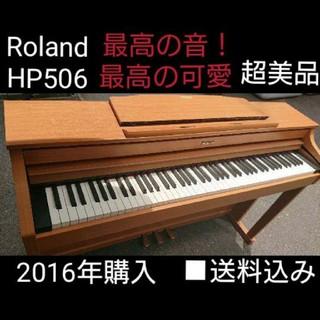 送料込み 音のRoland 激可愛 電子ピアノ HP506 2016年購入超美品(電子ピアノ)