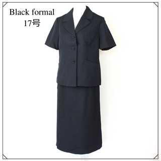 ブラックフォーマル★大きいサイズ 17号 セットアップスーツ 黒 喪服 (礼服/喪服)