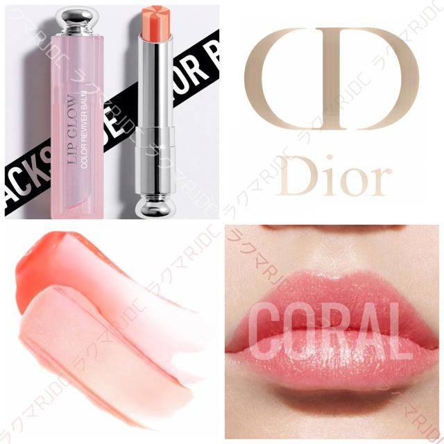 Dior(ディオール)の【新品箱有】ディオールアディクト リップグロウマックス 204 コーラル♡ コスメ/美容のベースメイク/化粧品(口紅)の商品写真