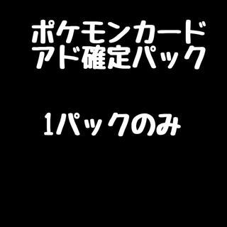 ポケモン(ポケモン)のポケモンカード アド確定オリパ 1パックのみ(カード)
