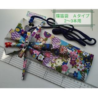 篠笛袋 ななめ肩掛け 桜などの柄 Aタイプ 312番 2~3本用(横笛)