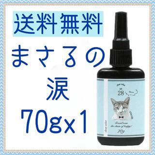 ★まさるの涙 70g レジン液 UV-LEDレジン
