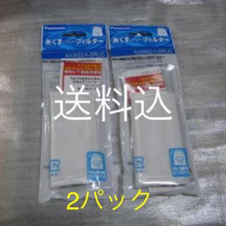 Panasonic - パナソニック 糸くずフィルター AXW22A-6RUO ×2個