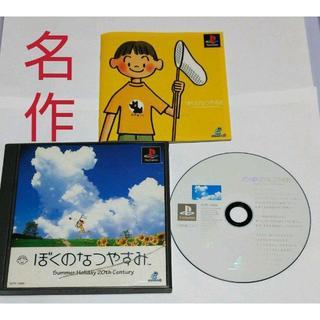 ≪名作PSソフト≫ぼくのなつやすみ