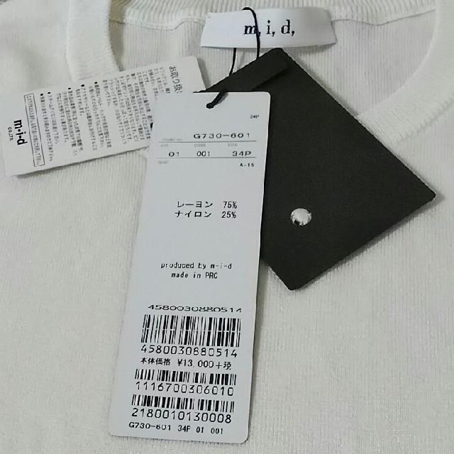 M-premier(エムプルミエ)のm,i,d,半袖ニットプルオーバー☆ホワイト レディースのトップス(ニット/セーター)の商品写真