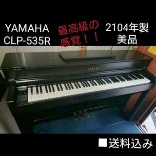 ヤマハ(ヤマハ)の送料込み 高級感と最高グレード YAMAHA 電子ピアノ CLP-535R(電子ピアノ)
