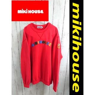 ミキハウス(mikihouse)のmikihouse ミキハウス ビッグサイズ 赤 スウェット トレーナー (スウェット)
