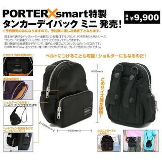 PORTER - 激レア PORTER × smart / タンカーデイパックミニ