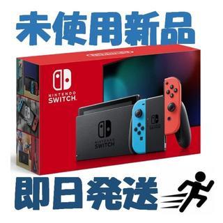 ニンテンドウ(任天堂)の即日発送! 新品 Nintendo Switch 本体 (ネオンブルー/レッド)(家庭用ゲーム機本体)