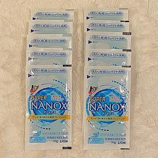 ライオン(LION)のNANOX ナノックス 洗剤 10g×10袋(洗剤/柔軟剤)