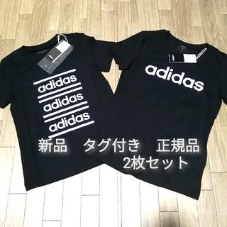 アディダス(adidas)の新品 adidas Tシャツ 2枚セット(Tシャツ(半袖/袖なし))