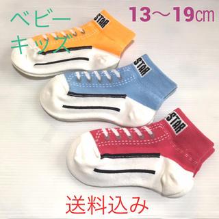CONVERSE - ベビー/キッズ*コンバース ×福助*スニーカー 柄3足セット