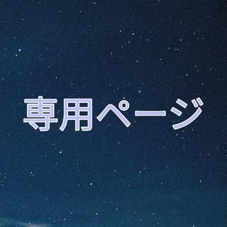 りん様専用ページ(ストラップ)
