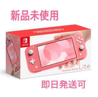 ニンテンドースイッチ(Nintendo Switch)の【即発送】Nintendo Switch lite コーラル 新品未開封(家庭用ゲーム機本体)