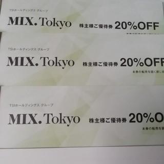 アドーア(ADORE)のTSI 株主優待券MIX. Tokyo20%割引券 3枚セット(ショッピング)
