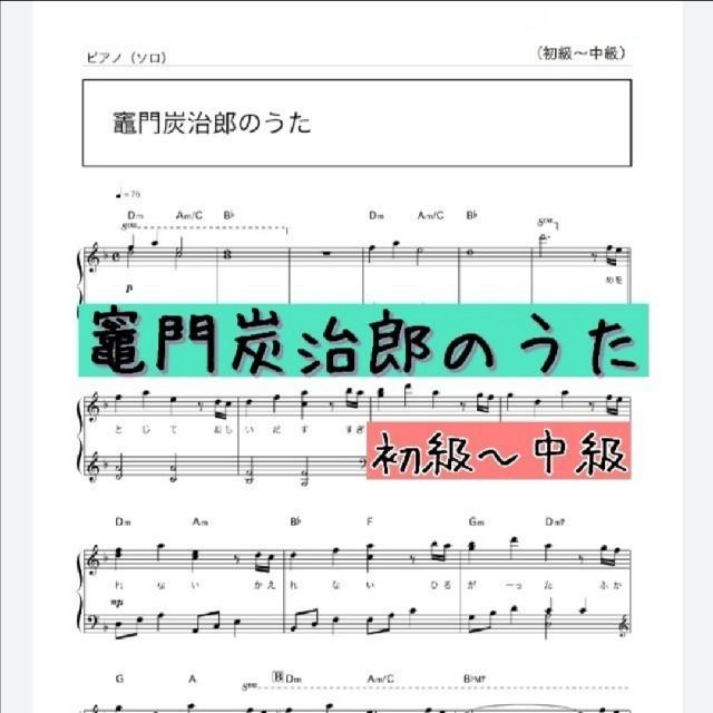 刃 鬼 楽譜 の 滅 ピアノ