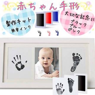 赤ちゃん手形 スタンプ台❤︎〈手形 足形 〉無害❤︎インク記念(手形/足形)