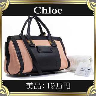 クロエ(Chloe)の【真贋査定済・送料無料】クロエの2wayバッグ・美品・本物・アリス・肩掛け(ショルダーバッグ)