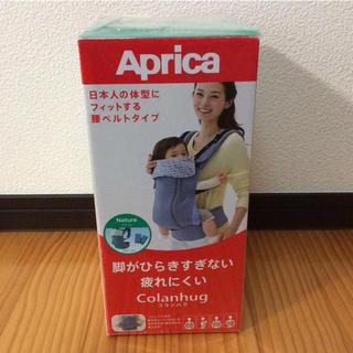 アップリカ(Aprica)のアップリカ コンラハグ 新品未使用品(抱っこひも/おんぶひも)