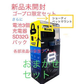 ゴープロ(GoPro)のGoPro HERO8 こども記録撮影 おまかせセット(コンパクトデジタルカメラ)