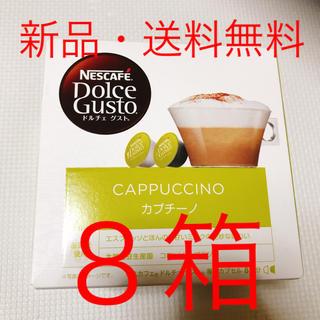 Nestle - 良評価200以上・匿名送料無料★ドルチェグスト カプセル カプチーノ 8箱セット