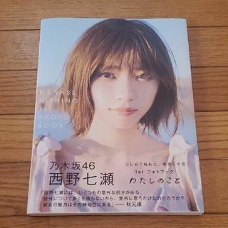 乃木坂46 - わたしのこと 西野七瀬1stフォトブック