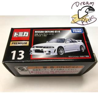 タカラトミー(Takara Tomy)の【希少】トミカプレミアム13 日産GT-R R33(趣味/スポーツ)