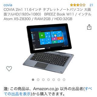 covia 11.3インチ 2in1 タブレットPC ノートPC